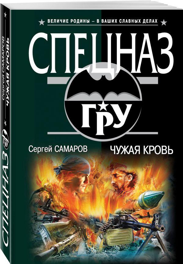 Чужая кровь Сергей Самаров