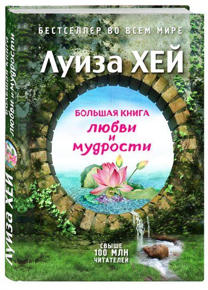 Большая книга любви и мудрости (Подарочное издание) - фото 1