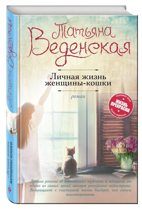 Личная жизнь женщины-кошки Татьяна Веденская