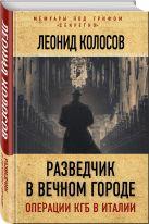 Колосов Л. - Разведчик в Вечном городе. Операции КГБ в Италии' обложка книги