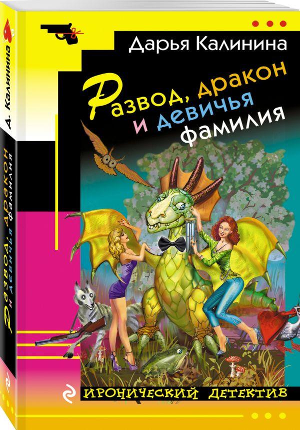 Развод, дракон и девичья фамилия Калинина Д.А.