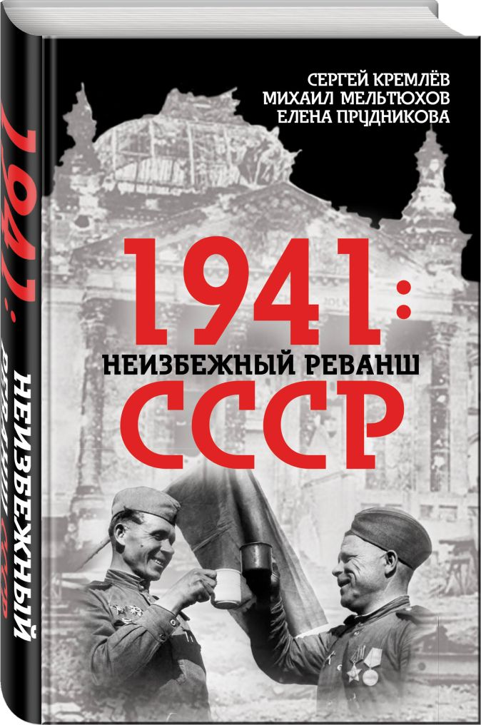 1941: неизбежный реванш СССР Сергей Кремлёв, Михаил Мельтюхов, Елена Прудникова