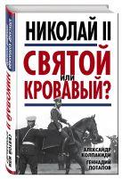 Колпакиди А.И., Потапов Г.В. - Николай II. Святой или кровавый?' обложка книги