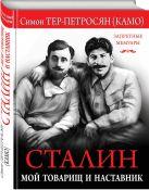 Симон Тер-Петросян (Камо) - Сталин. Мой товарищ и наставник' обложка книги