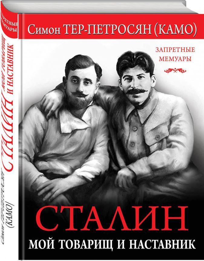Симон Тер-Петросян (Камо) - Сталин. Мой товарищ и наставник обложка книги