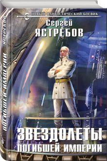 Звездолеты погибшей империи