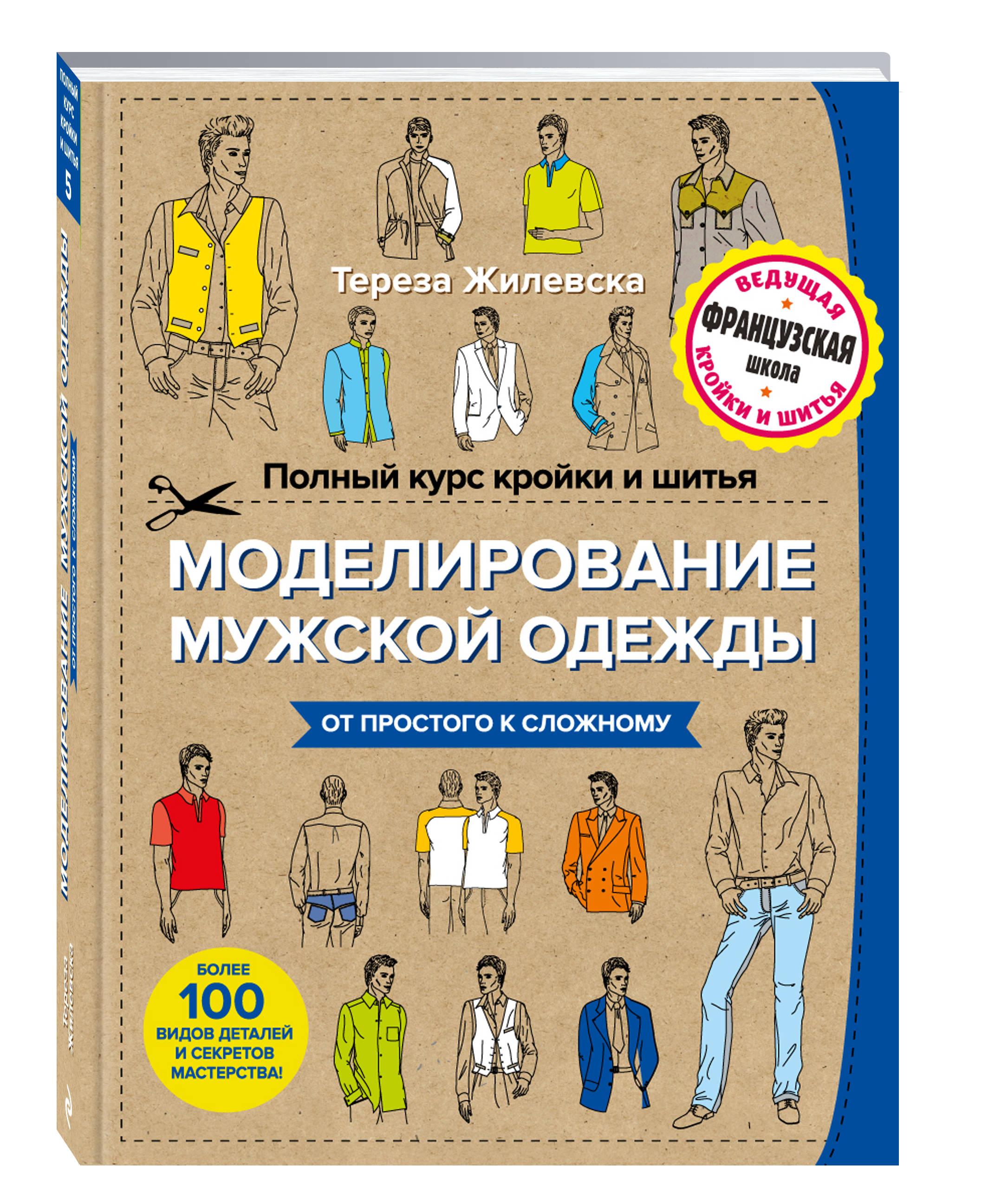 Жилевска Т. Полный курс кройки и шитья. Моделирование мужской одежды веремеева о библия кройки и шитья