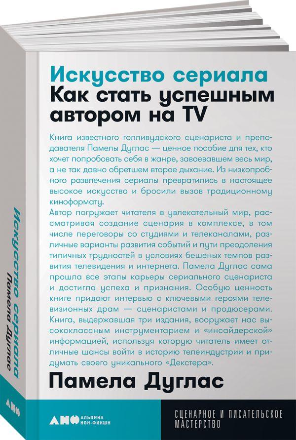 Искусство сериала: Как стать успешным автором на TV ( Дуглас П.  )