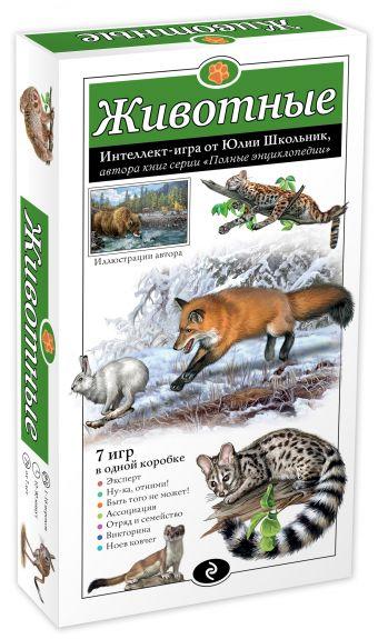 Животные. Образовательная настольная игра Юлия Школьник