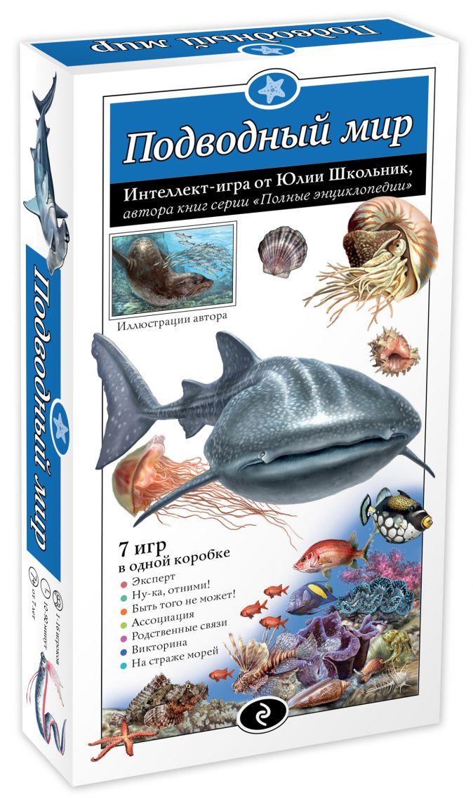 Юлия Школьник - Настольная игра «Подводный мир» обложка книги