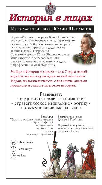 История в лицах. Образовательная настольная игра Юлия Школьник