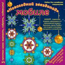 Новогодний мобиле
