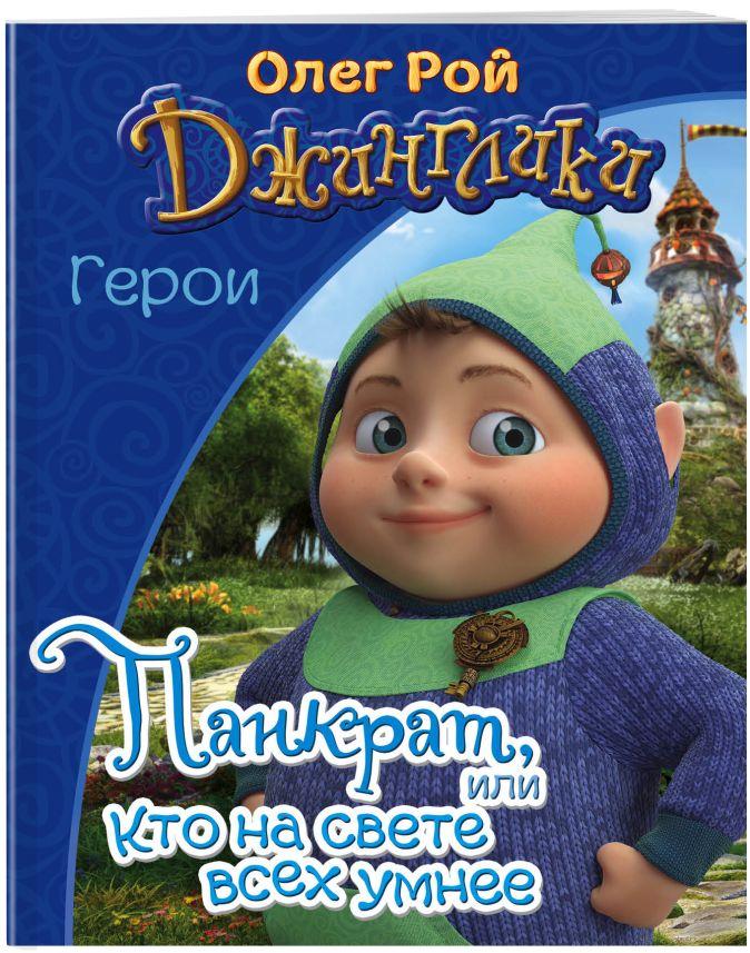 Олег Рой - Панкрат обложка книги