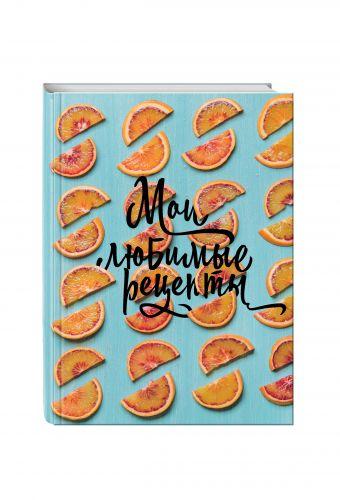 Мои любимые рецепты. Книга для записи рецептов (а5_Апельсиновые дольки)