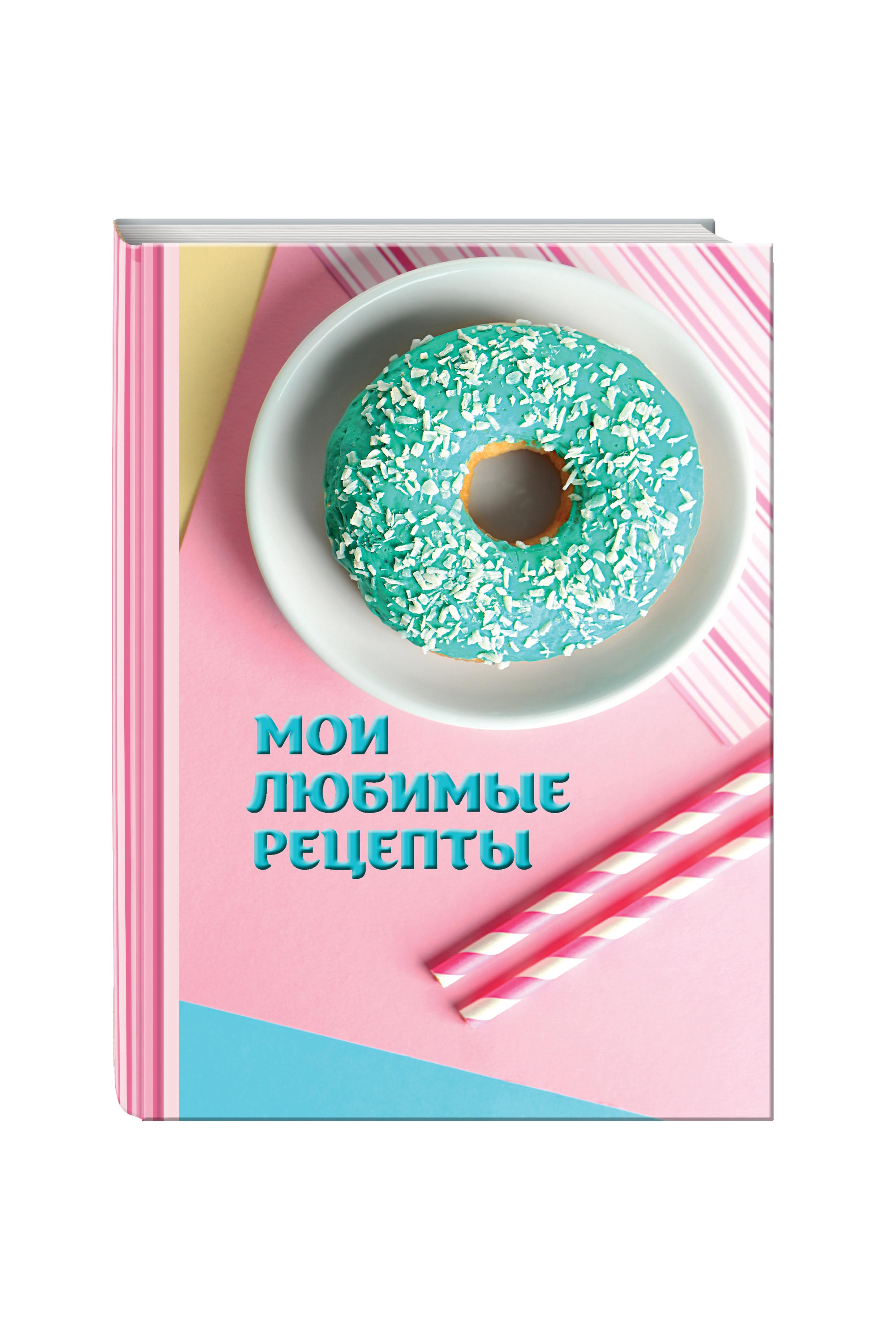 Мои любимые рецепты. Книга для записи рецептов (а5_Пончики) книга рецептов