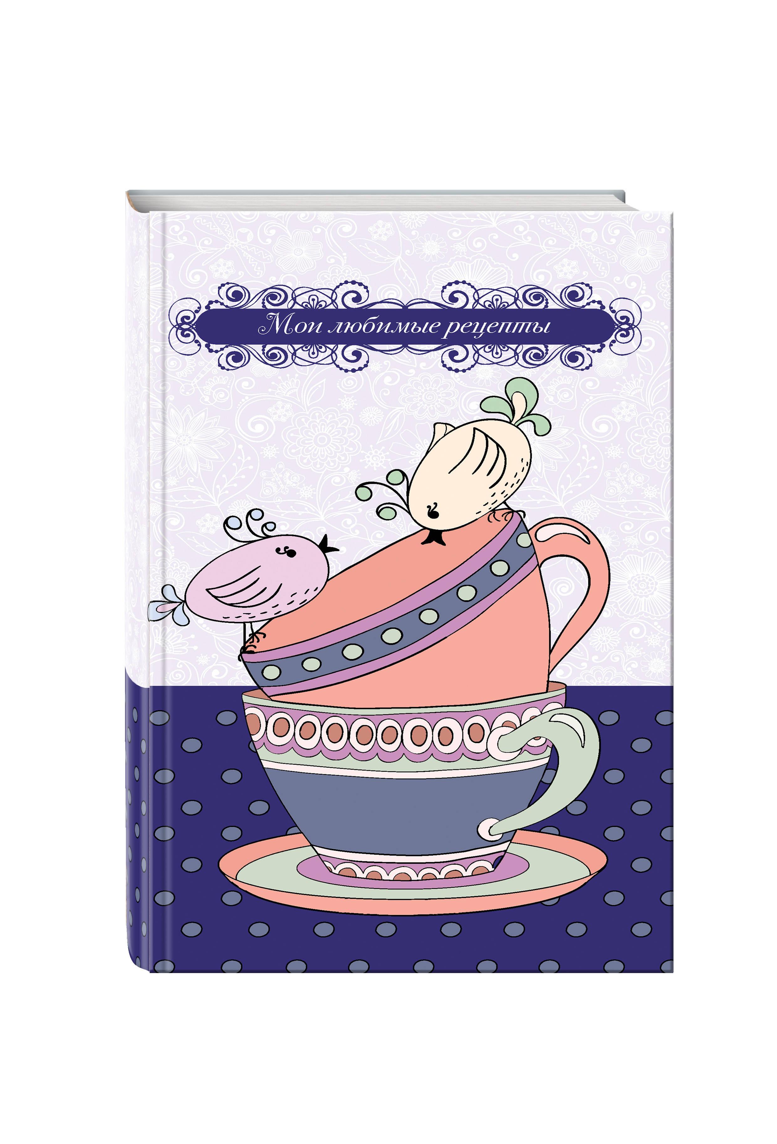 Мои любимые рецепты. Книга для записи рецептов (а5_Птички на чашке) книга рецептов