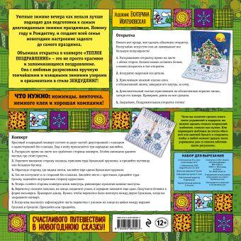 Объемная открытка в конверте «ТЕПЛОЕ ПОЗДРАВЛЕНИЕ». Набор для семейного творчества Иолтуховская Е.А.
