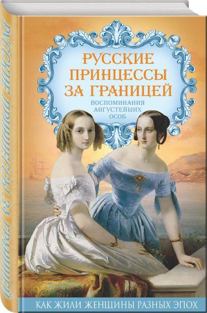 Русские принцессы за границей. Воспоминания августейших особ - фото 1