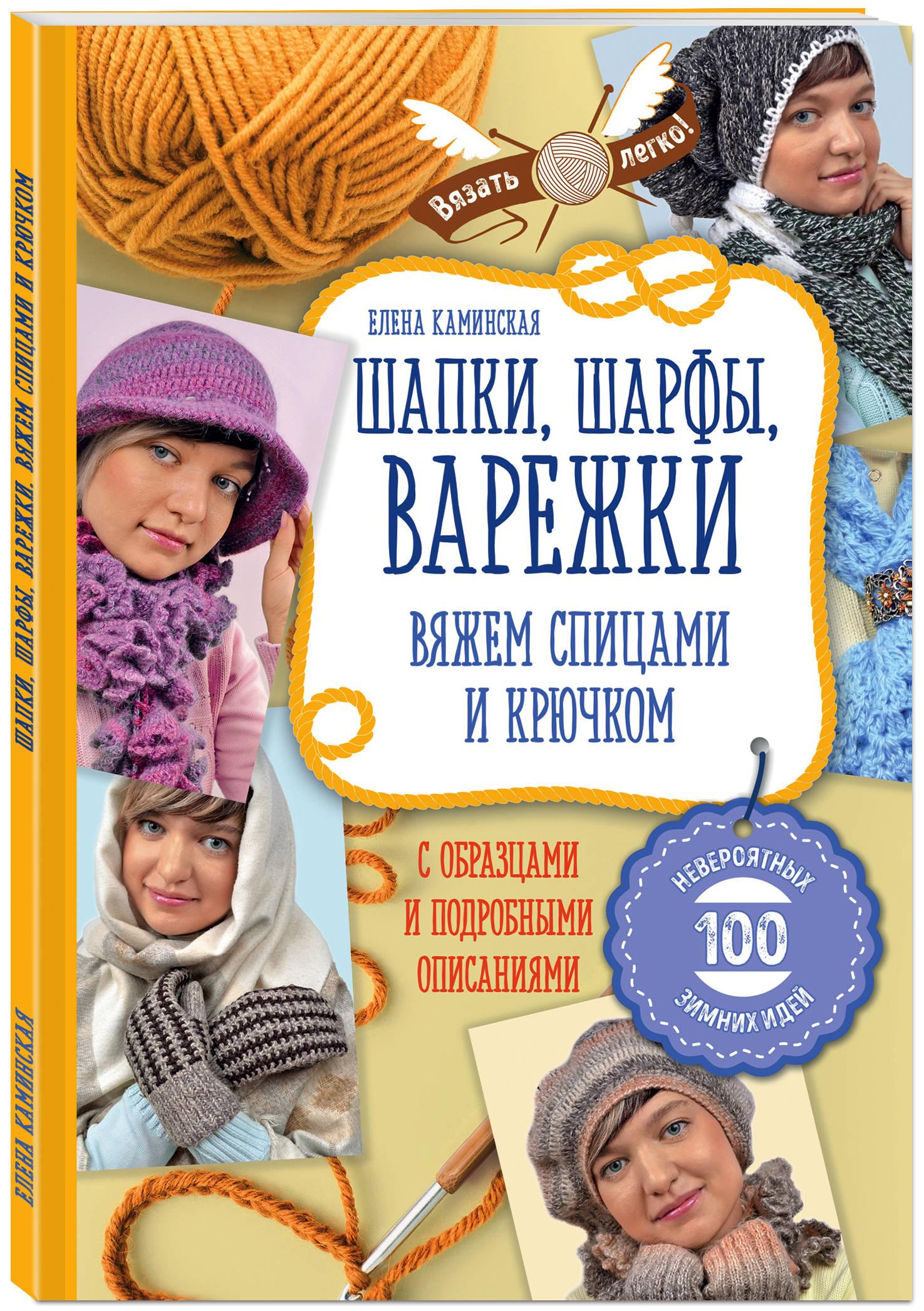 Елена Каминская Шапки, шарфы, варежки. Вяжем спицами и крючком