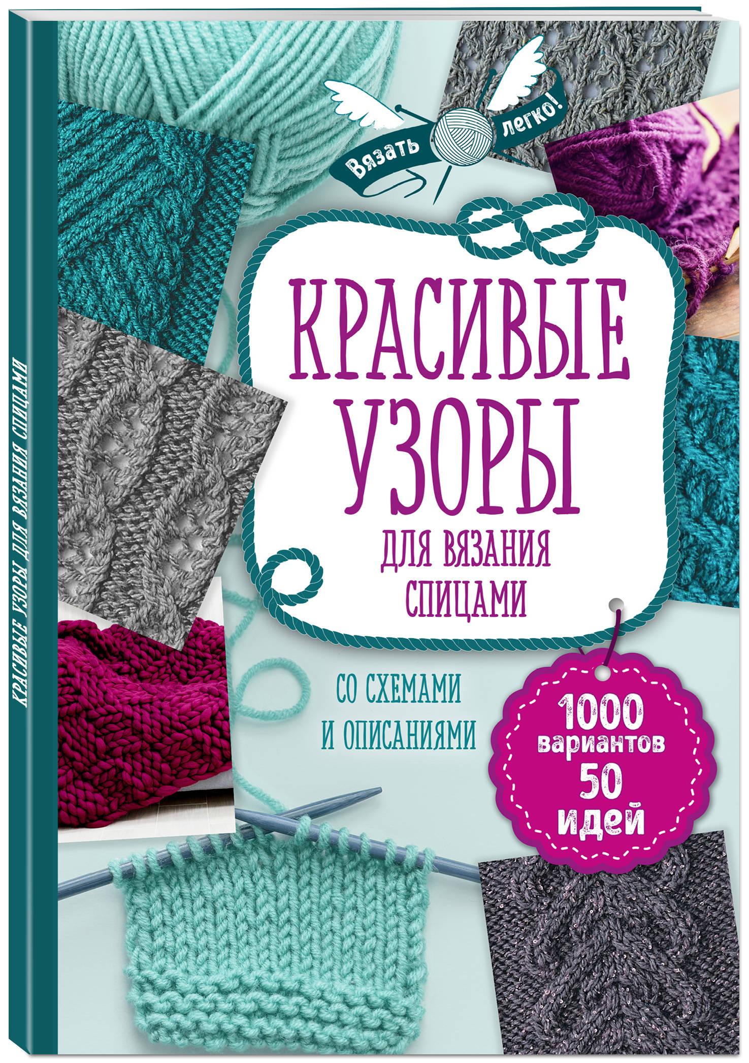 Красивые узоры для вязания спицами волшебный клубок новые узоры для вязания спицами