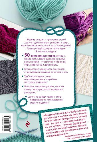 Красивые узоры для вязания спицами