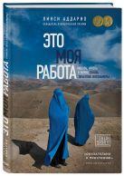 Линси Аддарио - Это моя работа. Любовь, жизнь и война сквозь объектив фотокамеры' обложка книги