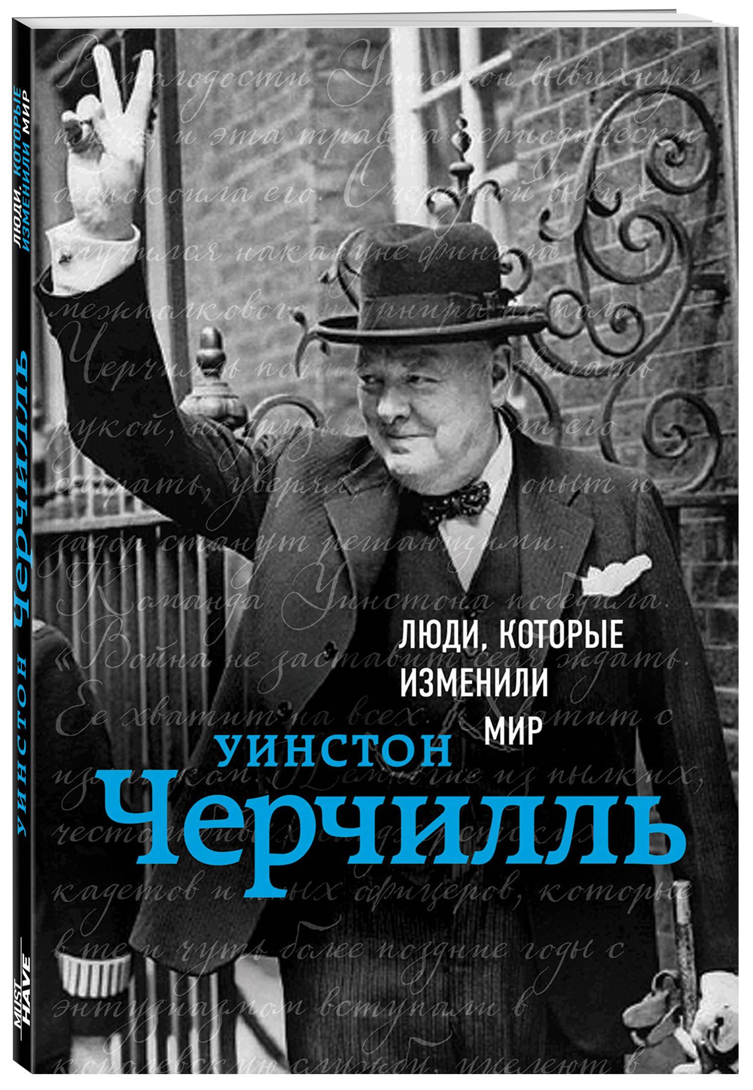 Уинстон Черчилль. Биография