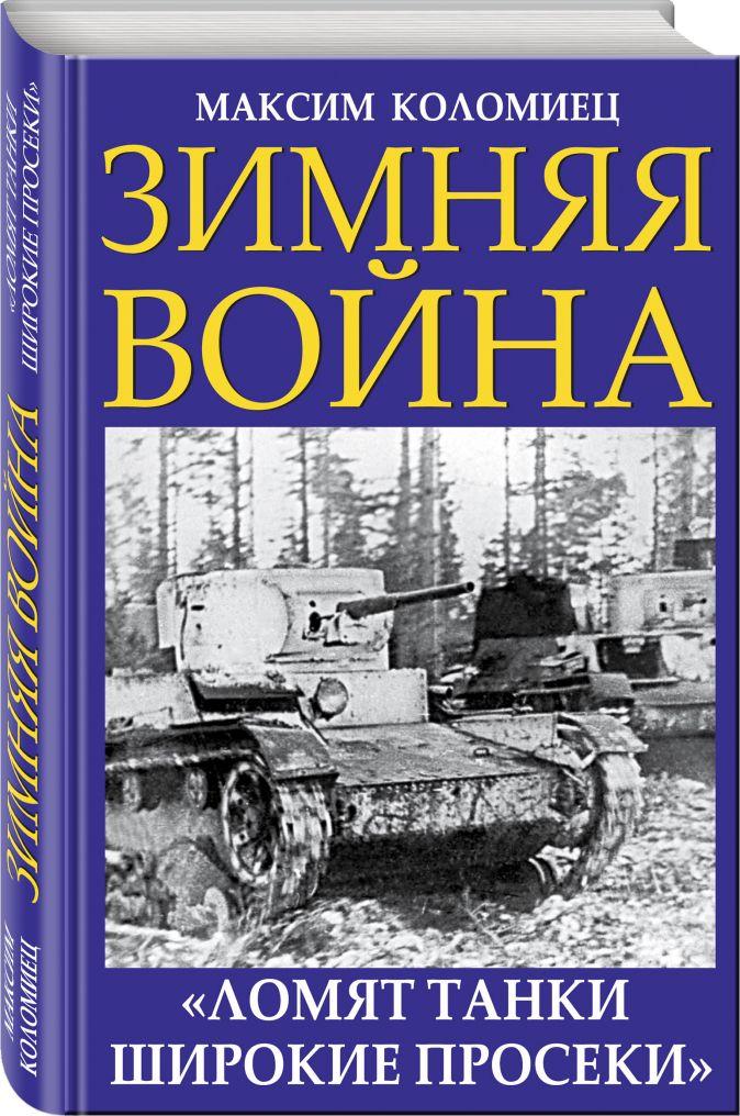 Максим Коломиец - Зимняя война. «Ломят танки широкие просеки» обложка книги