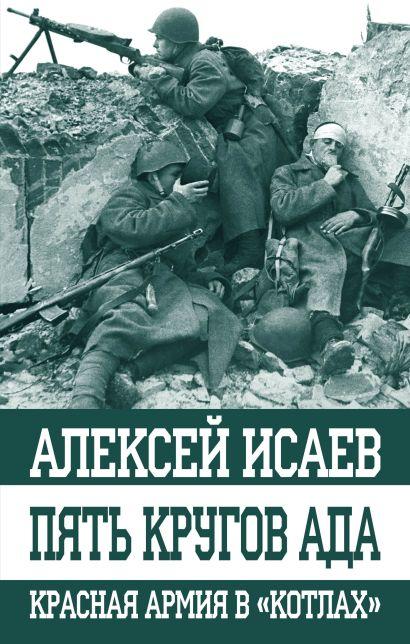 Пять кругов ада. Красная Армия в «котлах» - фото 1