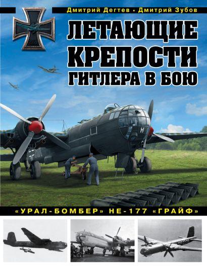 Летающие крепости Гитлера в бою. «Урал-бомбер» Не-177 «Грайф» - фото 1