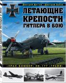 Дегтев Д.М., Зубов Д.В. - Летающие крепости Гитлера в бою. «Урал-бомбер» Не-177 «Грайф»' обложка книги