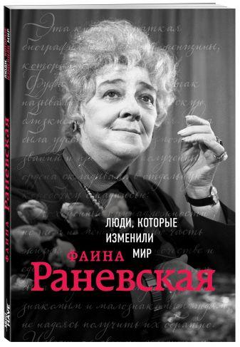Фаина Раневская. Биография