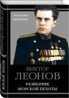 Виктор Леонов - Разведчик морской пехоты' обложка книги
