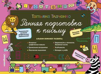 Т.А. Ткаченко - Ранняя подготовка к письму обложка книги