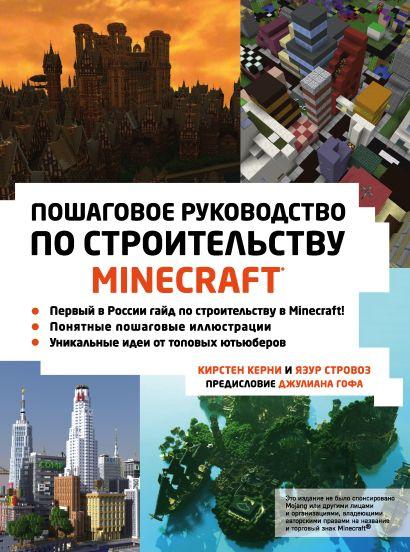 Minecraft. Пошаговое руководство по строительству - фото 1