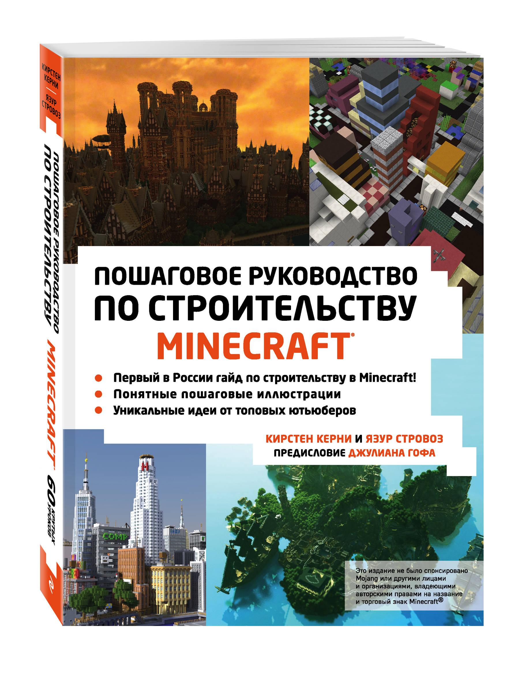 Minecraft. Пошаговое руководство по строительству от book24.ru