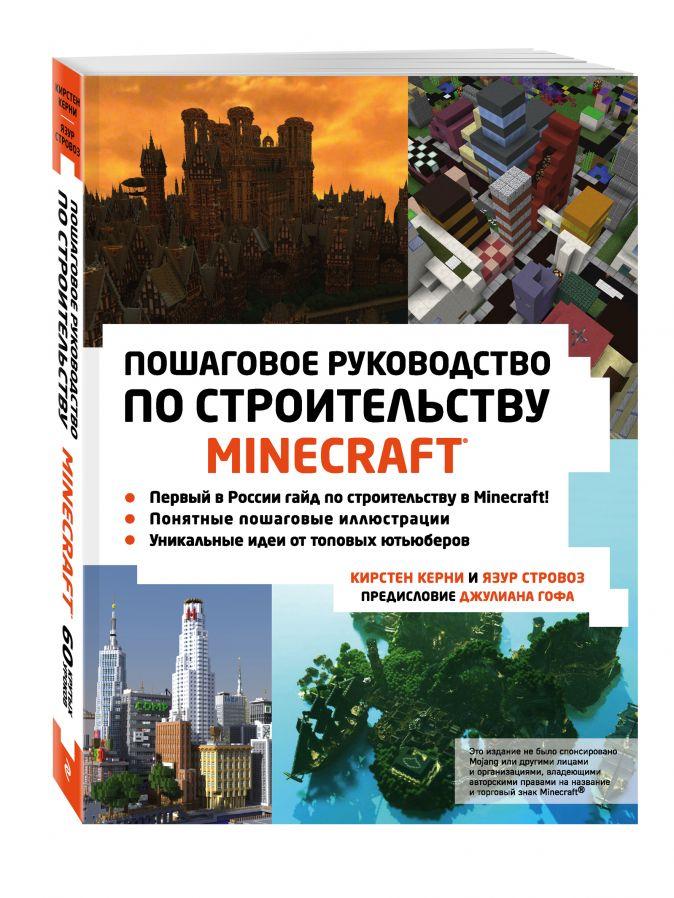 Minecraft. Пошаговое руководство по строительству Кирстен Керни, Язур Стровоз