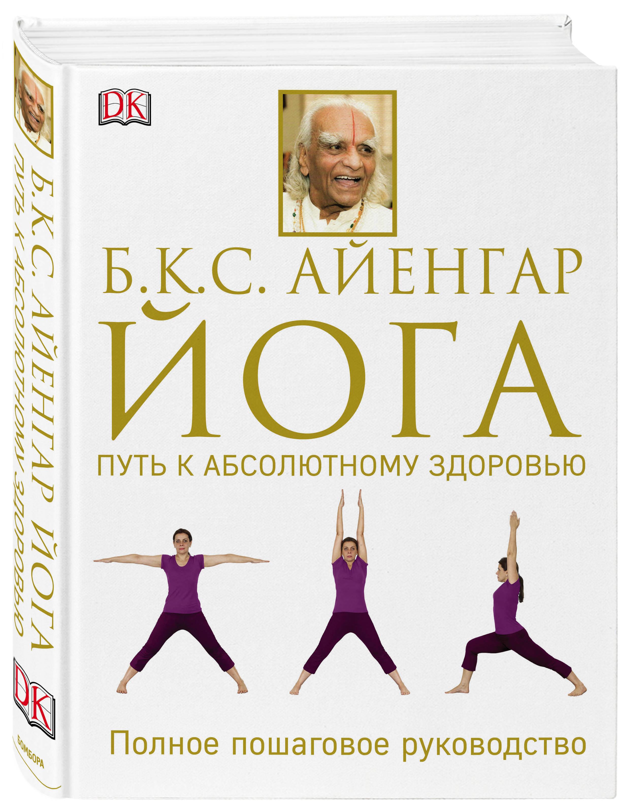 Фото - Б.К.С. Айенгар Йога. Путь к абсолютному здоровью кулагина к йога гармония и путь к здоровью