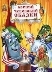 Сказки Чуковского Чуковский