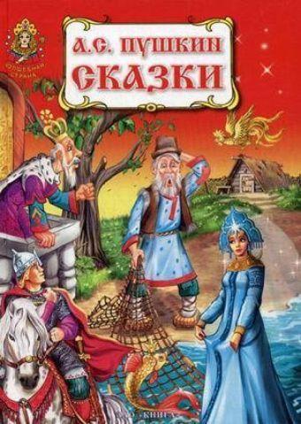 Сказки Пушкина Пушкин