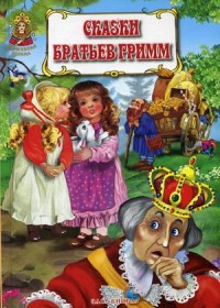 Сказки братьев Гримм Гримм