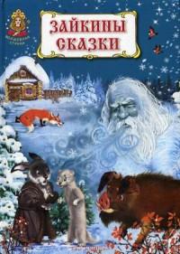 Зайкины сказки солнечный заяц и медвежонок и другие сказки