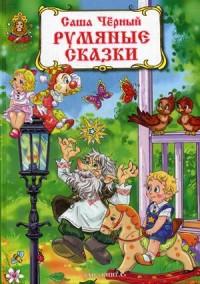 Румяные сказки Черный