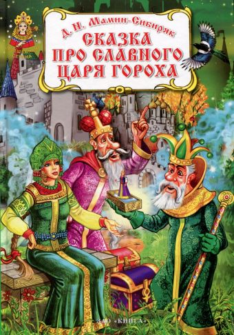 Сказка про славного царя Гороха Мамин-Сибиряк