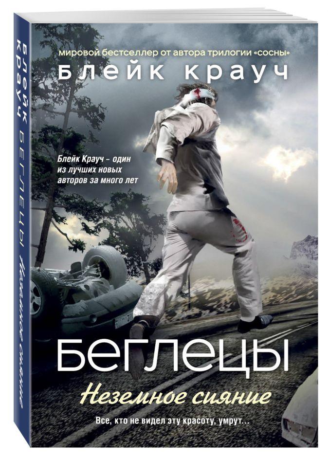 Блейк Крауч - Беглецы. Неземное сияние обложка книги