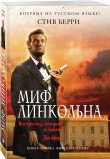 Книга-загадка, книга-бестселлер (обложка)