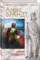Алекс Брандт - Пламя Магдебурга' обложка книги