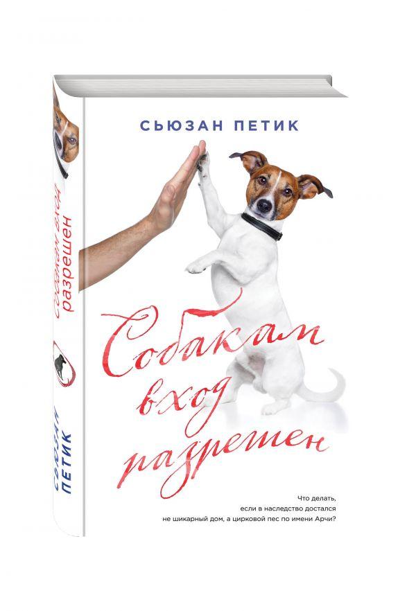 интересно Собакам вход разрешен книга