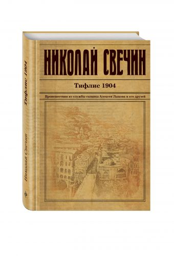 Тифлис 1904 Николай Свечин