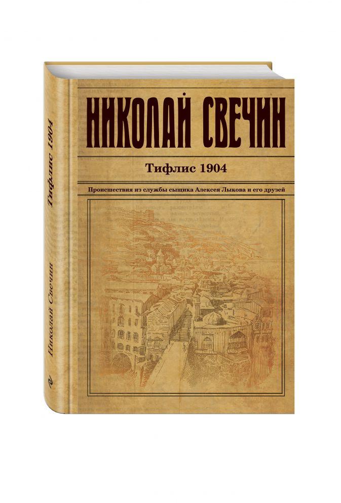 Николай Свечин - Тифлис 1904 обложка книги
